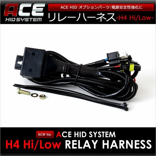 ◆ACE HID H4(Hi/Low)用 リレーハーネス