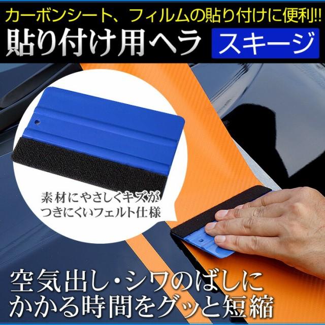 カッティングシート貼り付け用ヘラ(スキージ) カ...