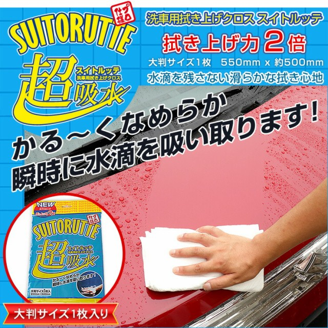 【洗車用拭き上げクロス】スイトルッテ 超吸水 水...