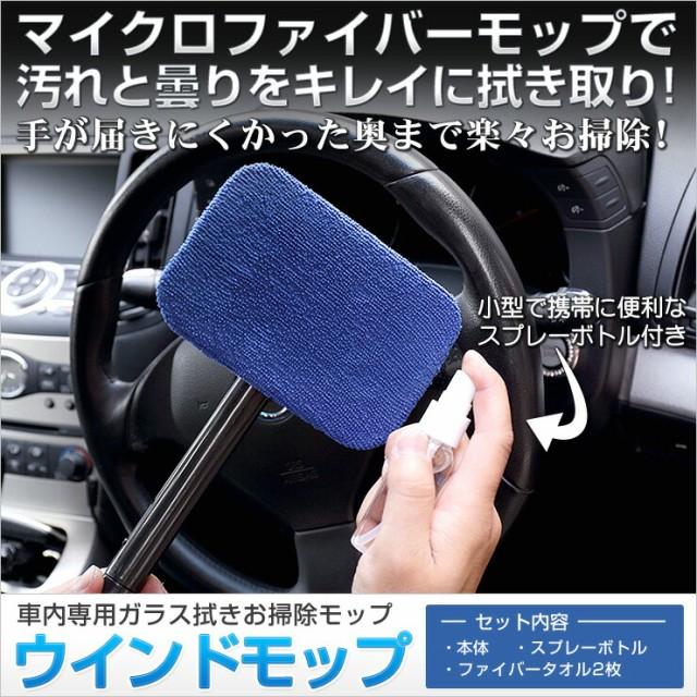 【車内用ガラス拭き】【洗車】ウインドモップ 手...