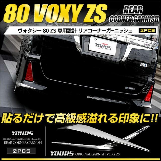 80ヴォクシー ZS 専用 メッキ  リアコーナーガー...