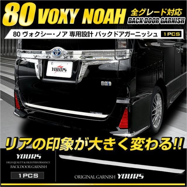 ★ヴォクシー ノア 80 専用 バックドアガーニッシ...