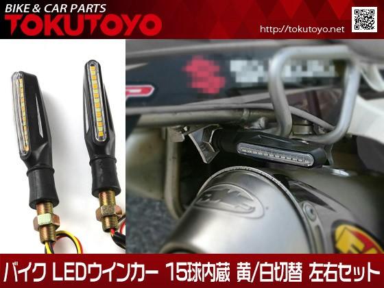 バイク用 15球内蔵 LEDウインカー 流れるタイプ 破損軽減 柔軟性あり クリア 縦型 黄/白切替 12V 左右セット