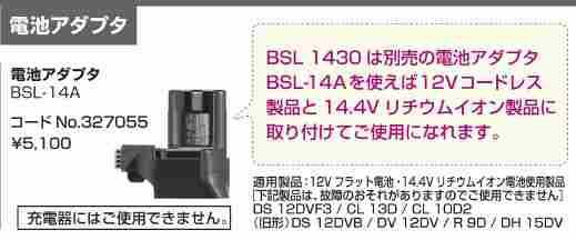 ★☆[送料無料・税込新品]日立電池アダプタBSL-14...