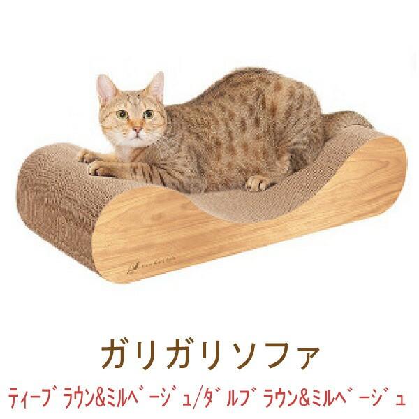 ガリガリソファ 人気 注目 売れ筋 インテリア ...