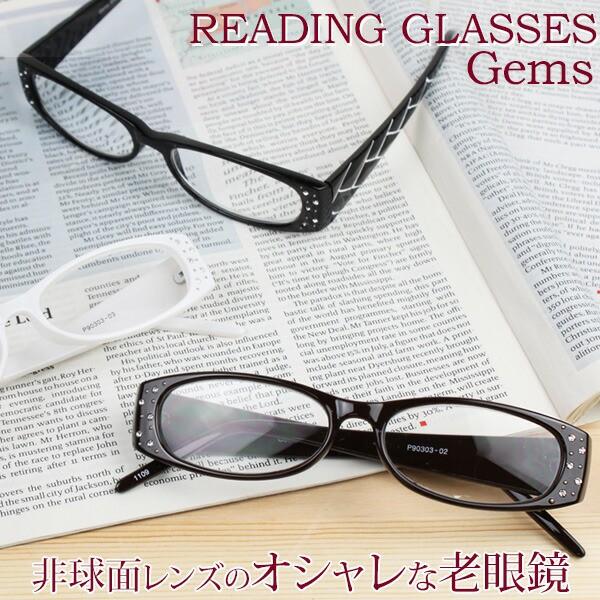 非球面レンズ 老眼鏡 ジェムス上品デザインの ソ...