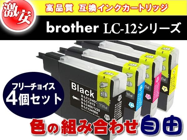 【メール便送料無料】【Brother】ブラザー LC12 ...