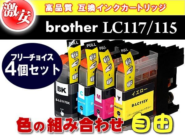 【メール便送料無料】【Brother】ブラザー LC117 ...