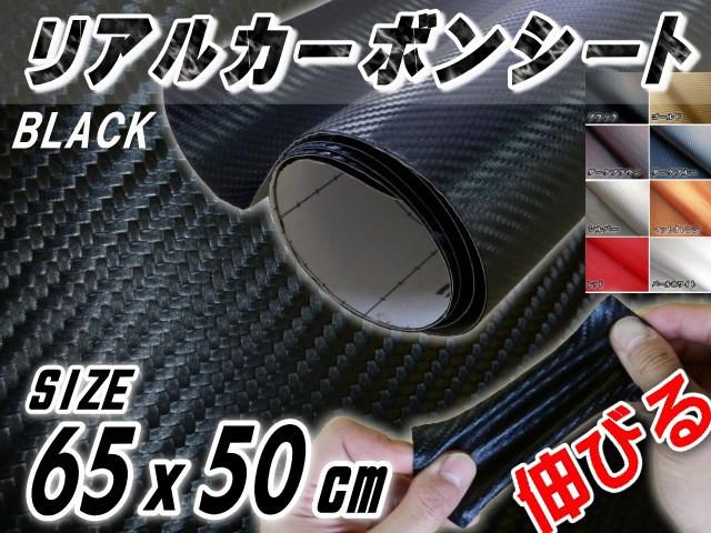 カーボン(小)黒●メール便 送料無料/ブラック65...