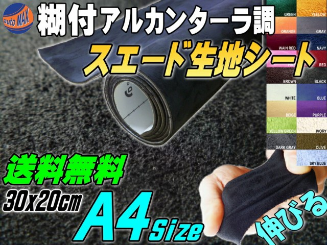 スエード (A4) 黒 【メール便 送料無料】 糊付き ...