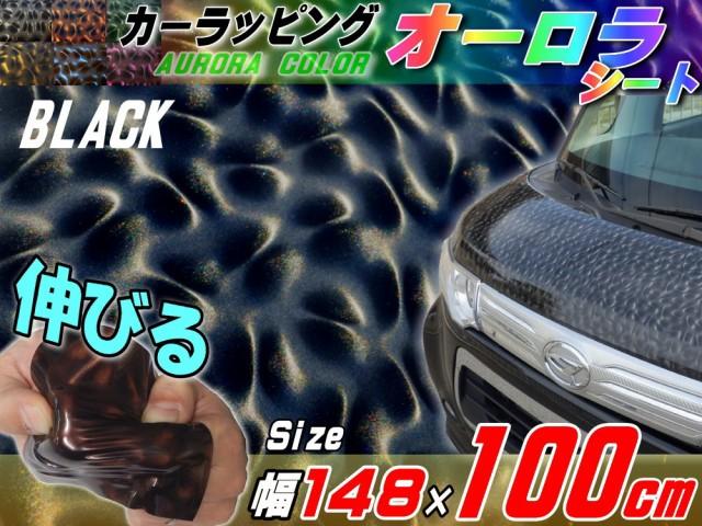 オーロラシート(大)黒♪【宅急便 送料無料】幅148...