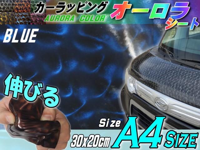 オーロラシート(A4)青▼【商品一覧】幅30×20cm/...