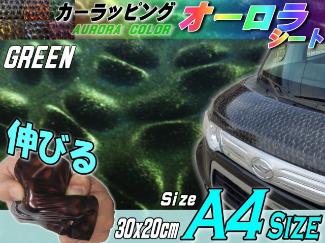 オーロラシート(A4)緑▼【商品一覧】幅30×20cm/...
