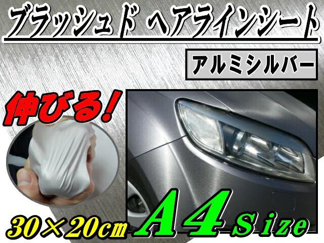 ヘアラインシート(A4) 銀◆【商品一覧】幅30×20c...