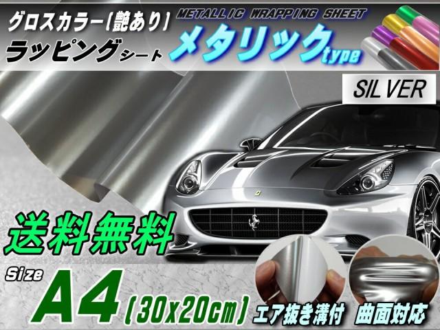 メタリックシート(A4)銀■【メール便 送料無料】...