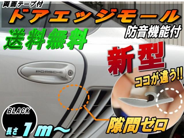 シリコン ドアモール (h型) 黒▼メール便 送料無...