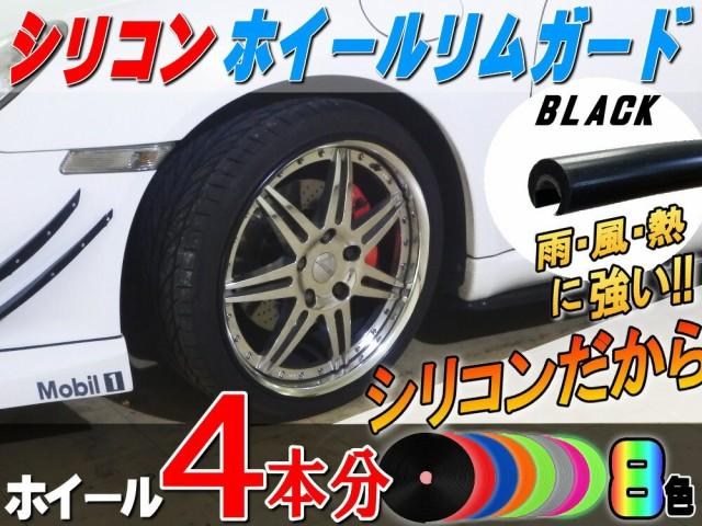 ★シリコン リムガード(黒) 4本分_ ブラック 72...