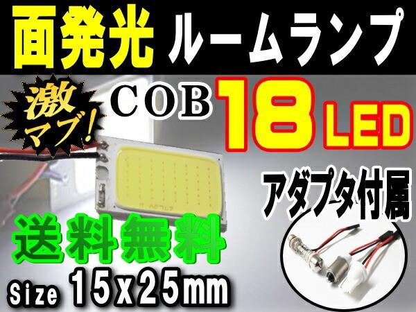COB 18発LED■【メール便 送料無料】汎用 面発光...
