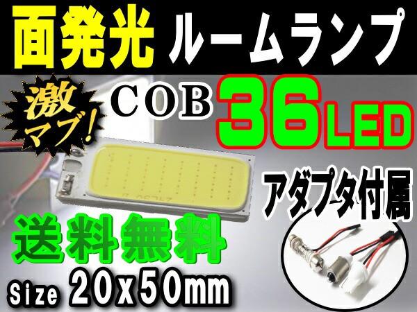 COB 36発LED■【メール便 送料無料】汎用 面発光...