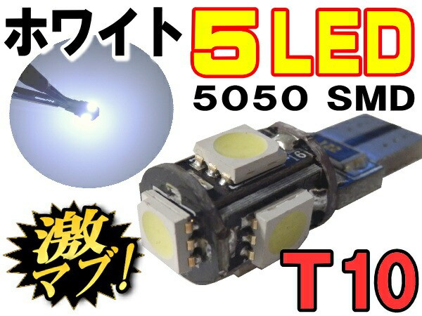 T10 白 5発▼【商品一覧】汎用5050 SMD 3チップ/5...