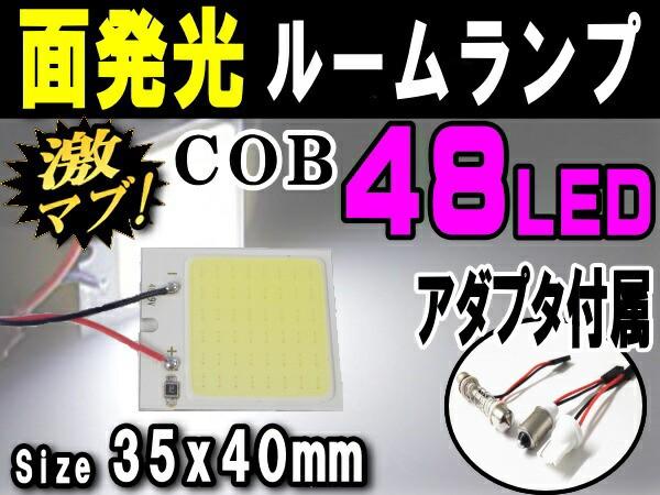 COB 48発LED▼【商品一覧】汎用 面発光ルームラン...