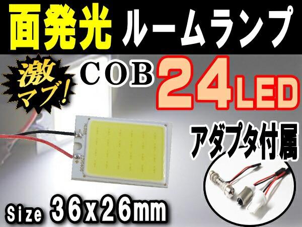 COB (中) LED▼【商品一覧】汎用 24発 面発光ルー...