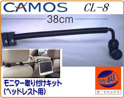 管8●CL-8リア/後部座席の増設にモニター 台/汎用...