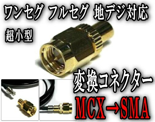 アダプター(大)▼【商品一覧】MCX/SMA変換コネ...