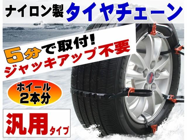 タイヤチェーン_汎用タイプ 簡単取付 非金属スノ...
