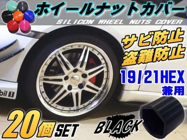 ★ナットカバー(20個) 黒19mm■【メール便 送料無...