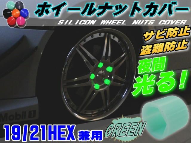 ナットカバー 緑19mm //グリーン 19HEX  シリコン...