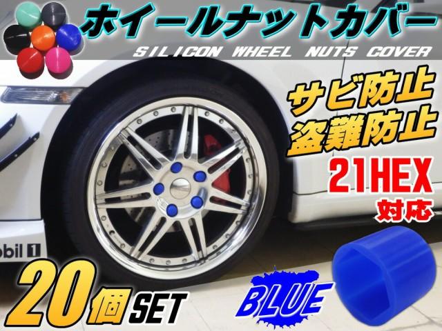 ★ナットカバー(20個) 青21mm_ブルー 21HEX  シ...