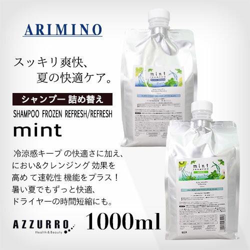 アリミノ ミント シャンプー 1000ml 詰め替え 翌...