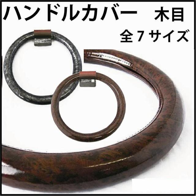 【送料無料!!】ハンドルカバー★木目★