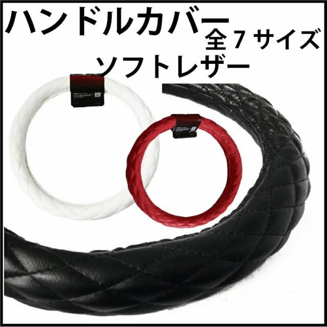 【送料無料!!】ハンドルカバー★ソフトレザー★
