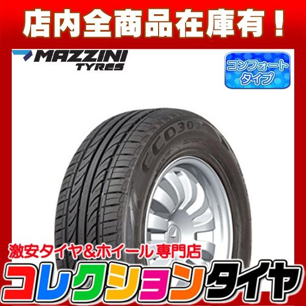 185/55R15 マジーニ(MAZZINI) ECO307 【エアバル...
