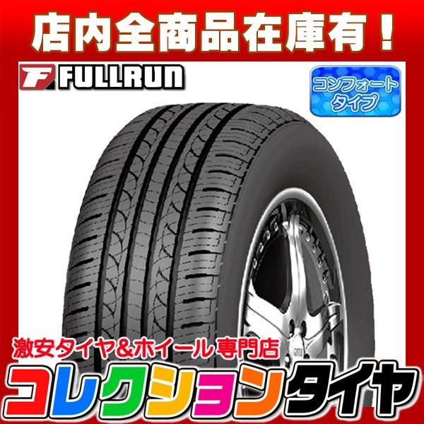 205/65R15 フルラン(FULLRUN) FRUN-ONE 【エアバ...