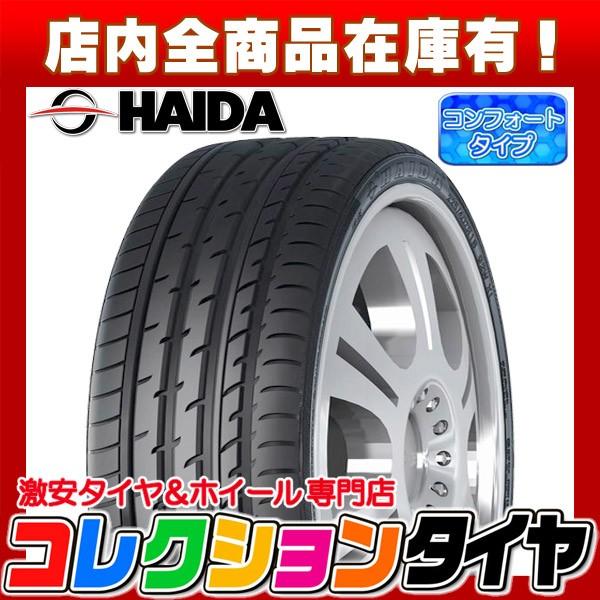 255/35R18 ハイダ(HAIDA) HD927 新品タイヤ