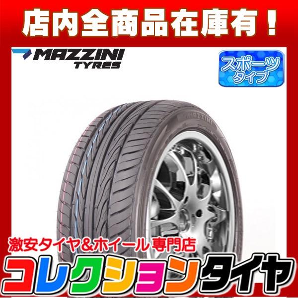 225/45R17 マジーニ(MAZZINI) ECO607 【2本セット...