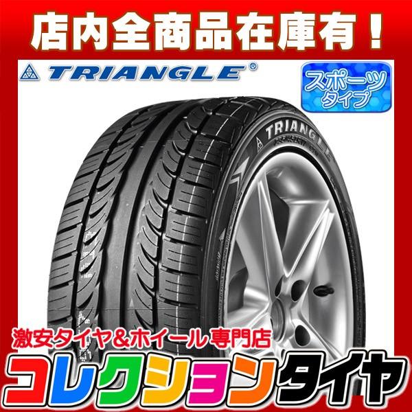 235/50R17 トライアングル(TRIANGLE) TR967 【2本...