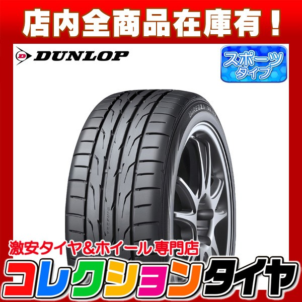 タイヤ サマータイヤ 225/50R17 ダンロップ(DUNLO...