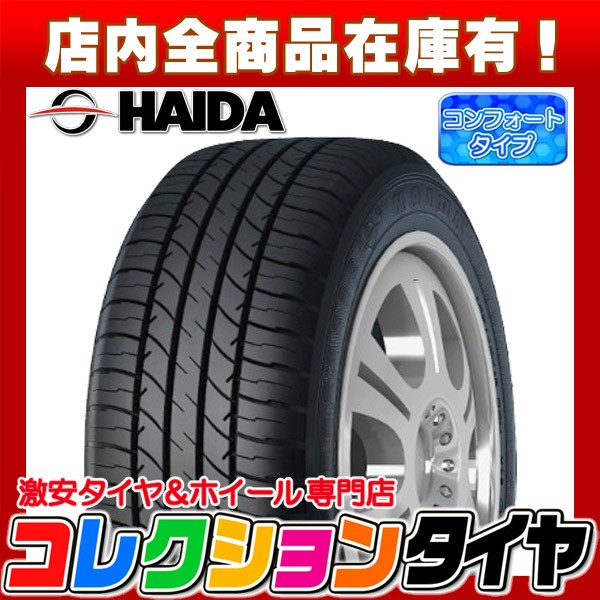 サマータイヤ 195/60R16 ハイダ(HAIDA) HD668 195...