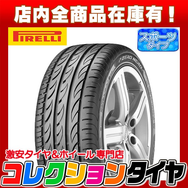タイヤ サマータイヤ 225/40R18 ピレリ(PIRELLI) ...