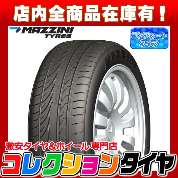 タイヤ サマータイヤ 205/55R16 マジーニ(MAZZINI...