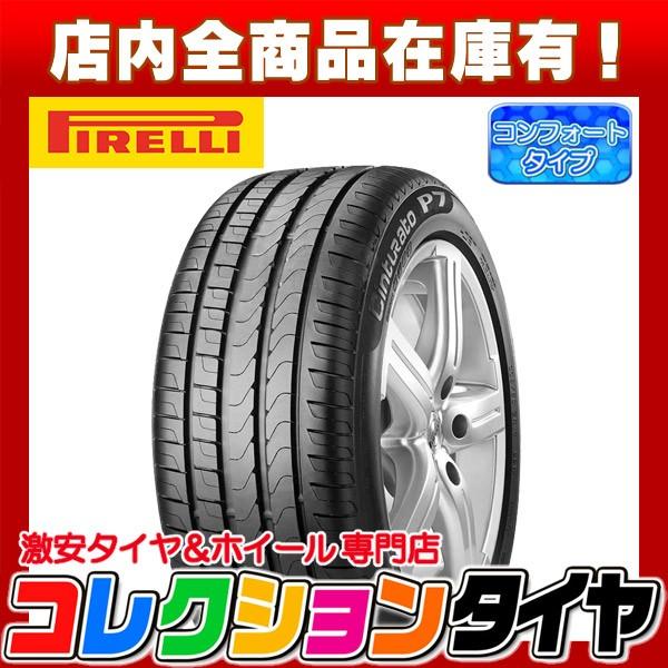 タイヤ サマータイヤ 225/50R17 ピレリ(PIRELLI) ...