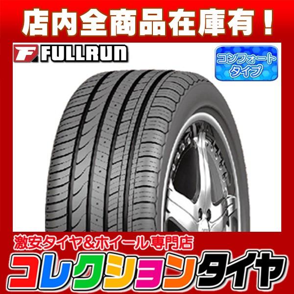 サマータイヤ 215/50R17 フルラン(FULLRUN) FRUN-...