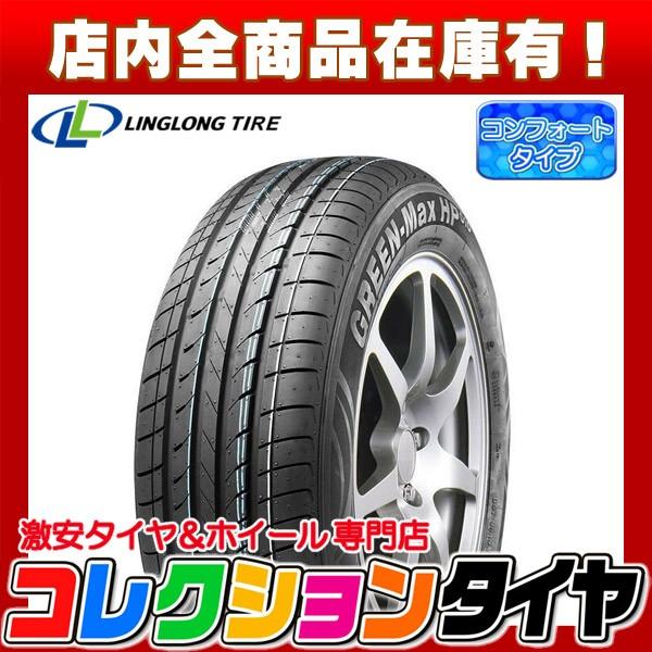 サマータイヤ 165/50R15 リンロン(LINGLONG) GREE...