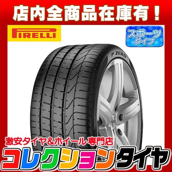 サマータイヤ 245/40R18 ピレリ(PIRELLI) PZERO M...