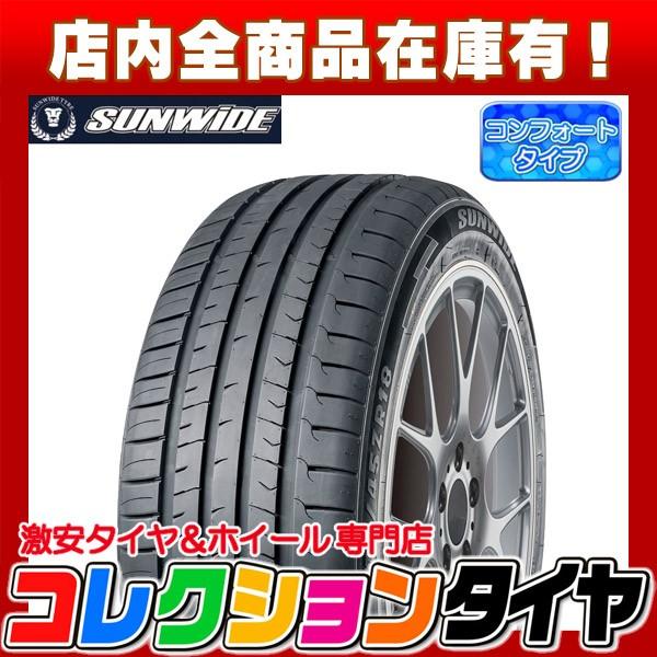 タイヤ サマータイヤ 205/60R16 サンワイド(SUNWI...