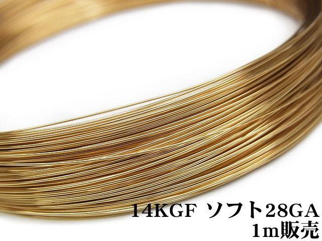 14KGF ワイヤー[ソフト] 28GA(0.32mm)【1m販売...